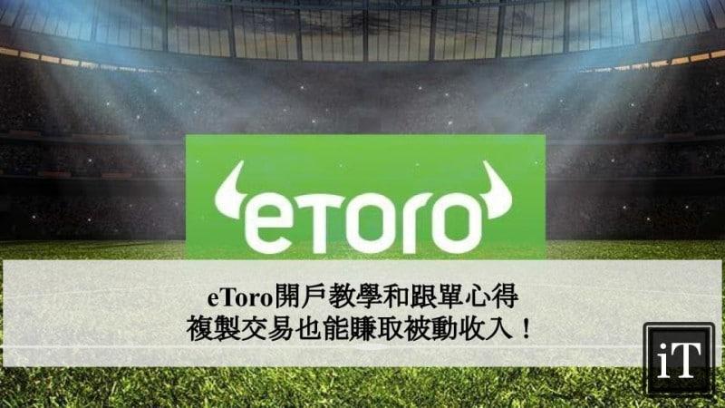 eToro開戶教學和跟單心得
