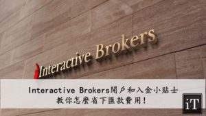 Interactive brokers開戶