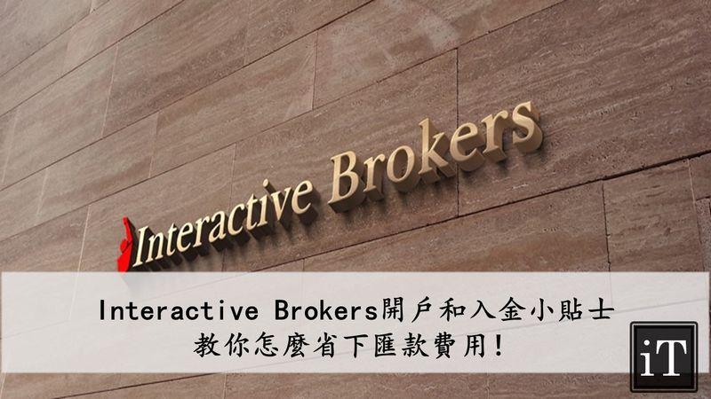 Interactive brokers開戶