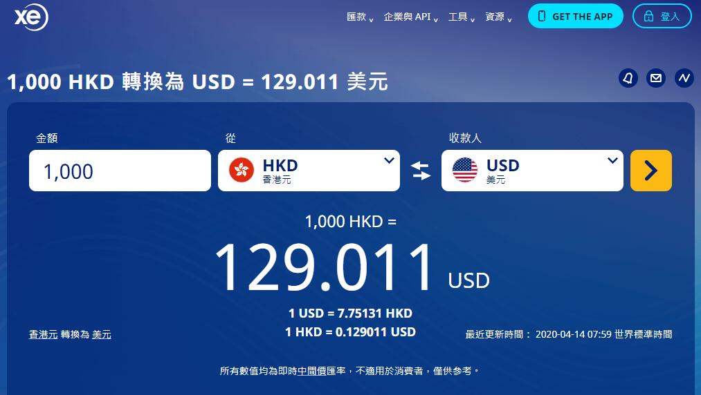 XE 匯率