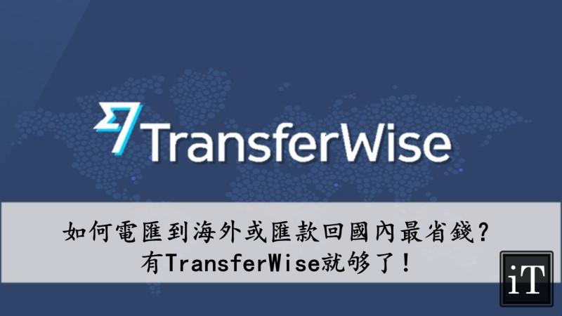 TransferWise匯款