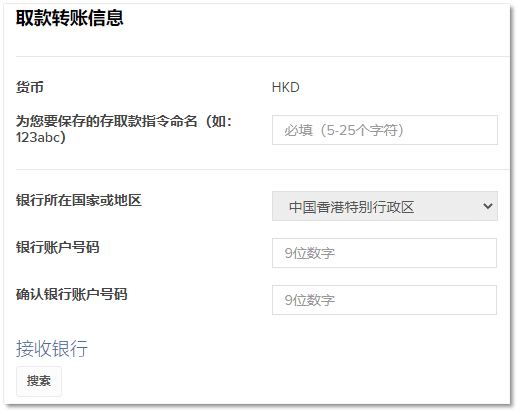 Interactive Brokers 取款轉賬信息