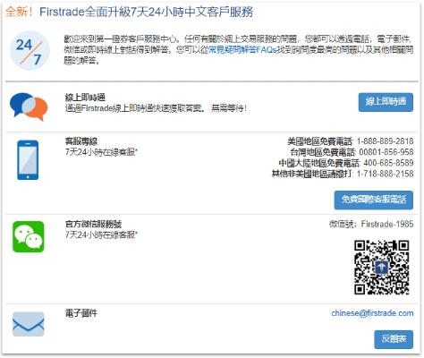 Firstrade的中文客服