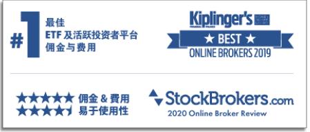 Firstrade 在stockbroker.com獲4.5星好評