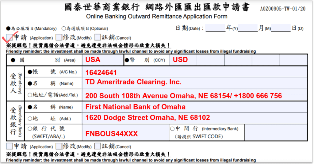 國泰世華商業銀行匯款申請書範本