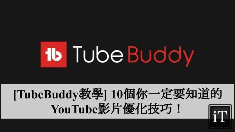 tubebuddy教學
