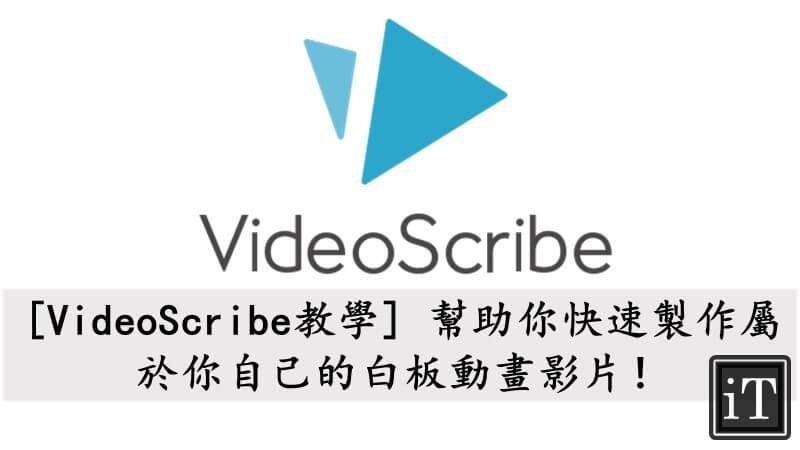 Videoscribe教學