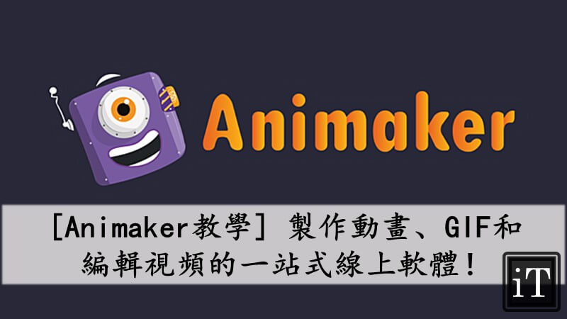 animaker 教学