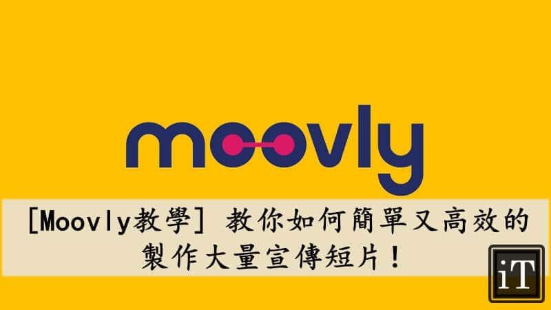 moovly教學