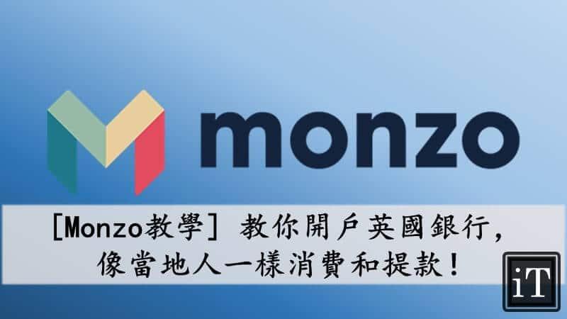 monzo 教學