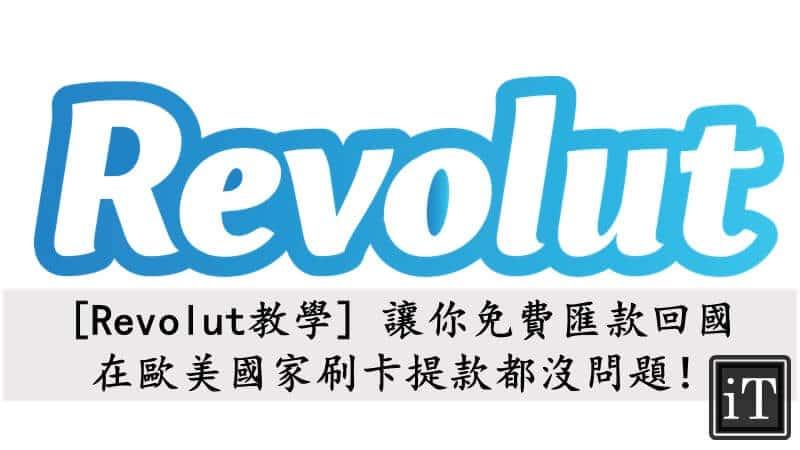 revolut教學