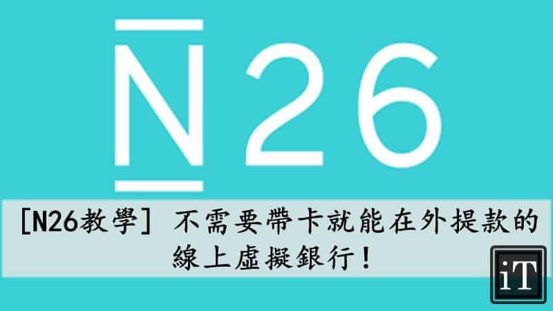 n26教學