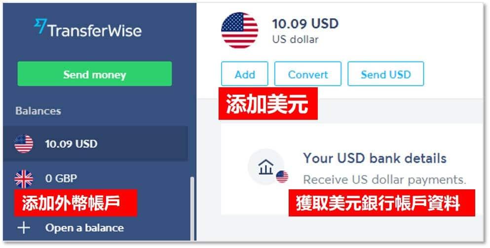 獲取美元銀行帳戶