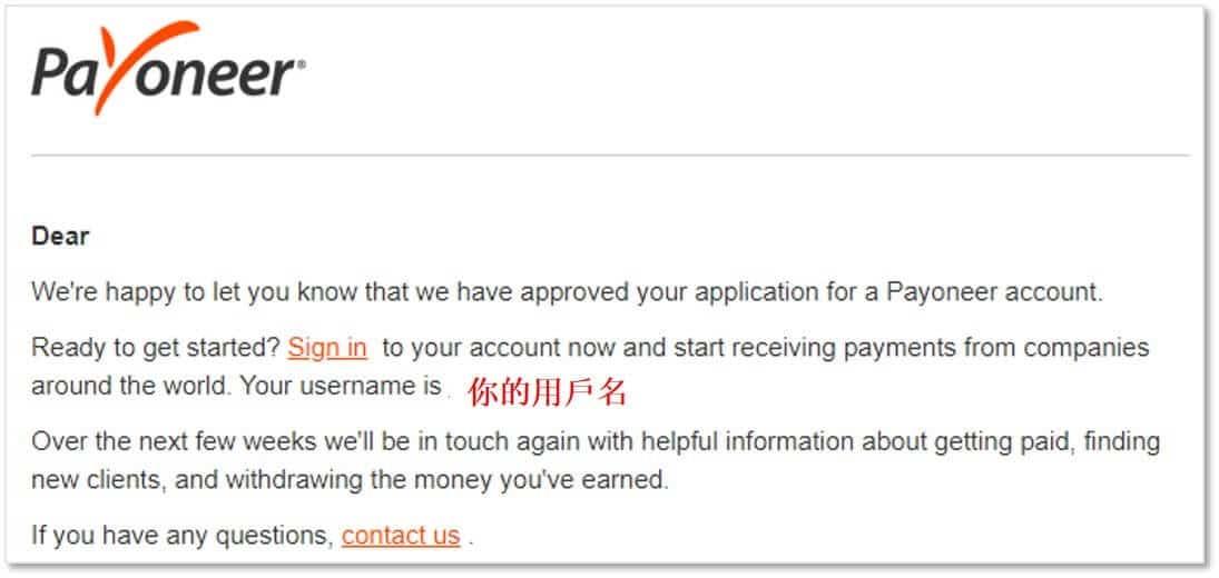 Payoneer帳戶批准信件