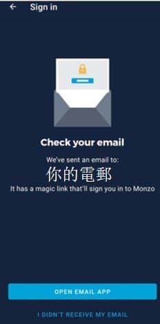 確認你的電郵