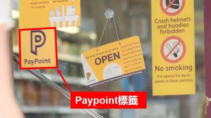 附有Paypoint標籤的商店
