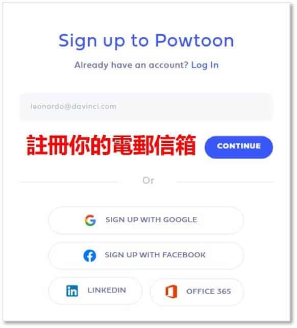 PowToon註冊頁面