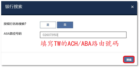IBKR填寫銀行ABA路徑號碼
