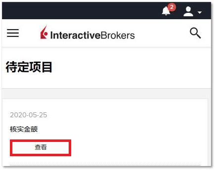 Interactive Brokers的待定項目