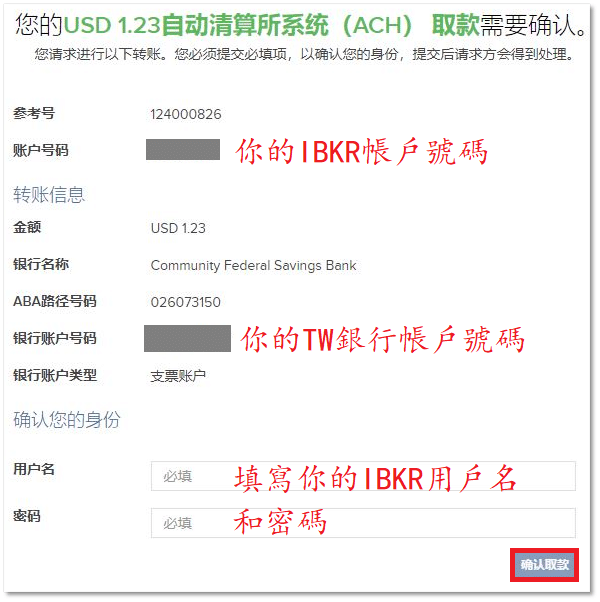 Interactive Brokers取款確認