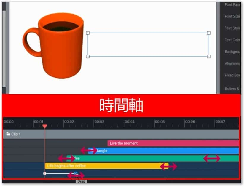 可用時間軸編輯視頻和物件時間
