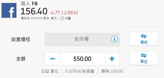 eToro零股交易