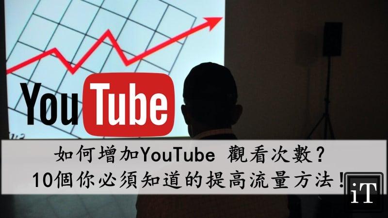 如何增加YouTube觀看次數