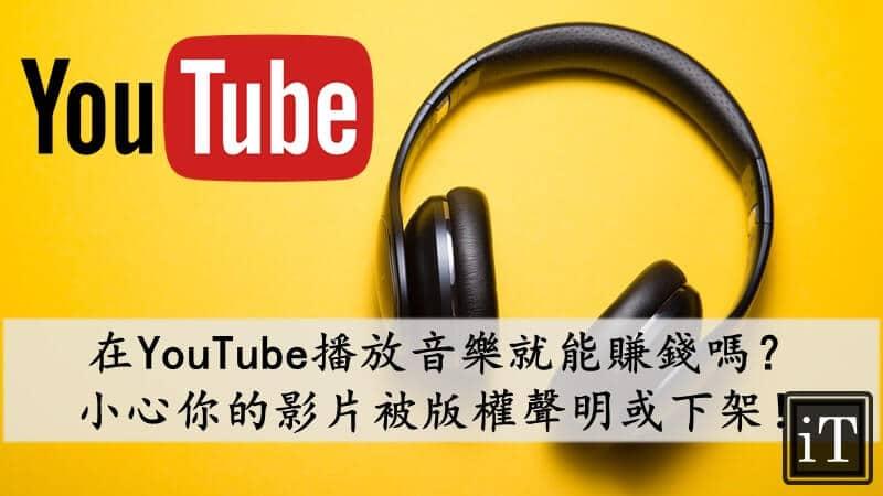 youtube播放音樂賺錢