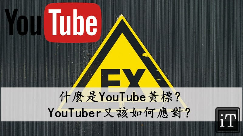 youtube黃標