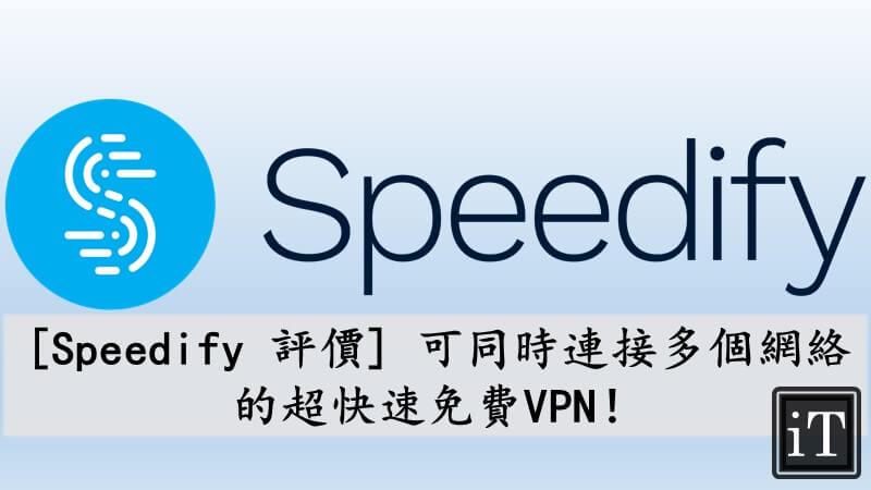 speedify評價