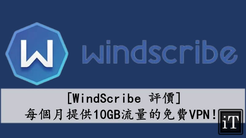 windscribe評價
