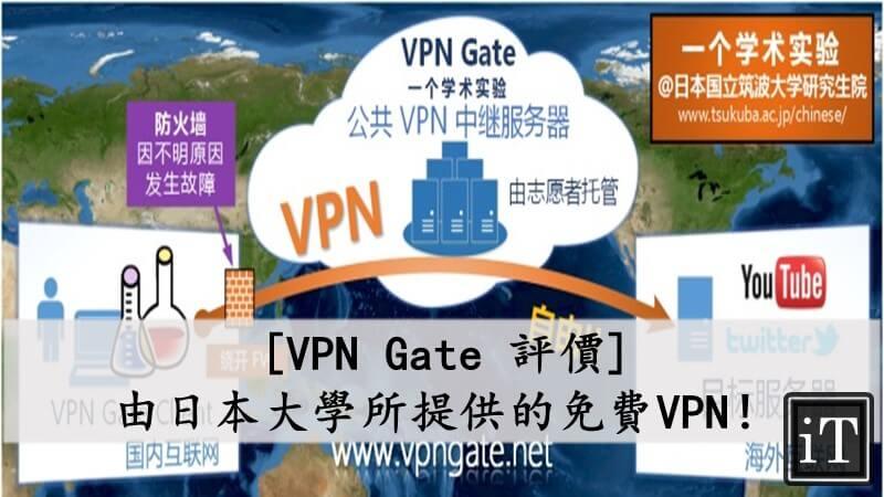 VPN gate 評價