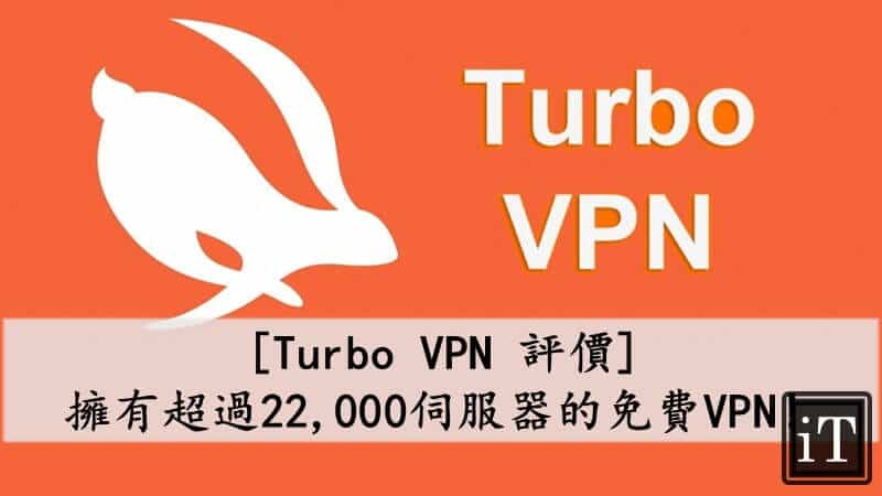 turbo vpn 評價