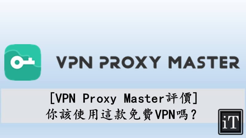 vpn master 評價