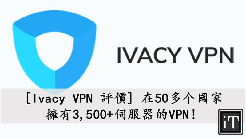 ivacy vpn 評價