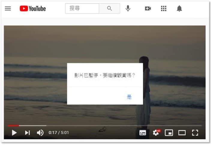 Youtube 或自動暫停背景播放