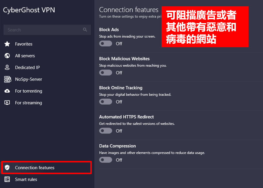 CyberGhost VPN 的Connection Features功能