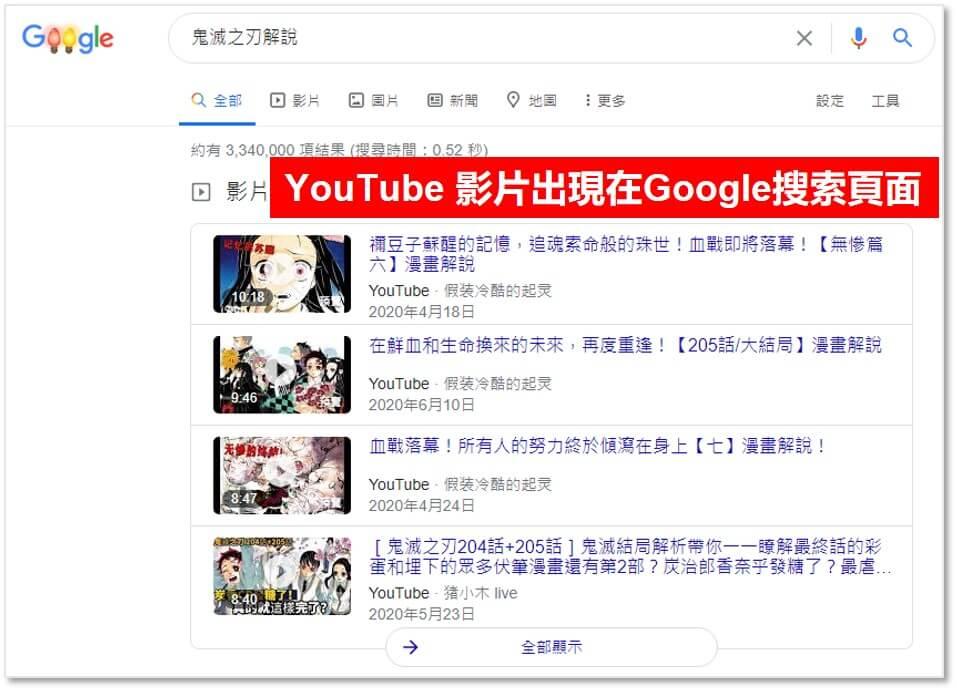 影片出現在Google搜索頁中