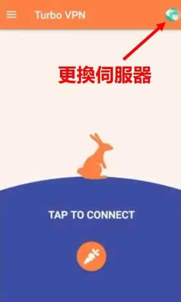 """點擊""""蘿蔔""""圖表連接Turbo VPN"""