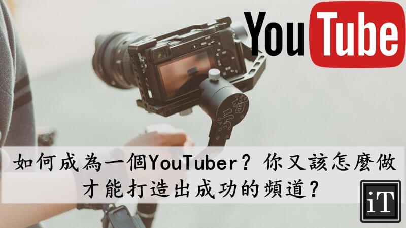 如何成為youtuber