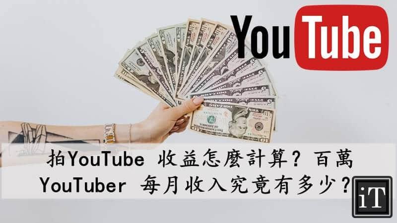 youtube收入計算