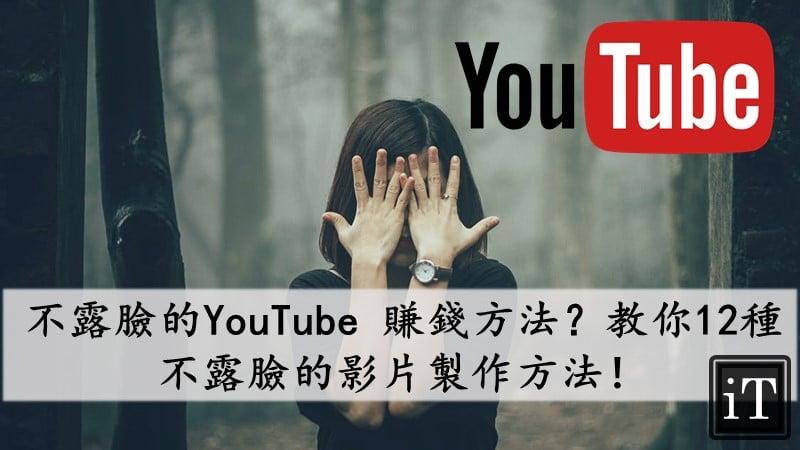 youtube 不露臉