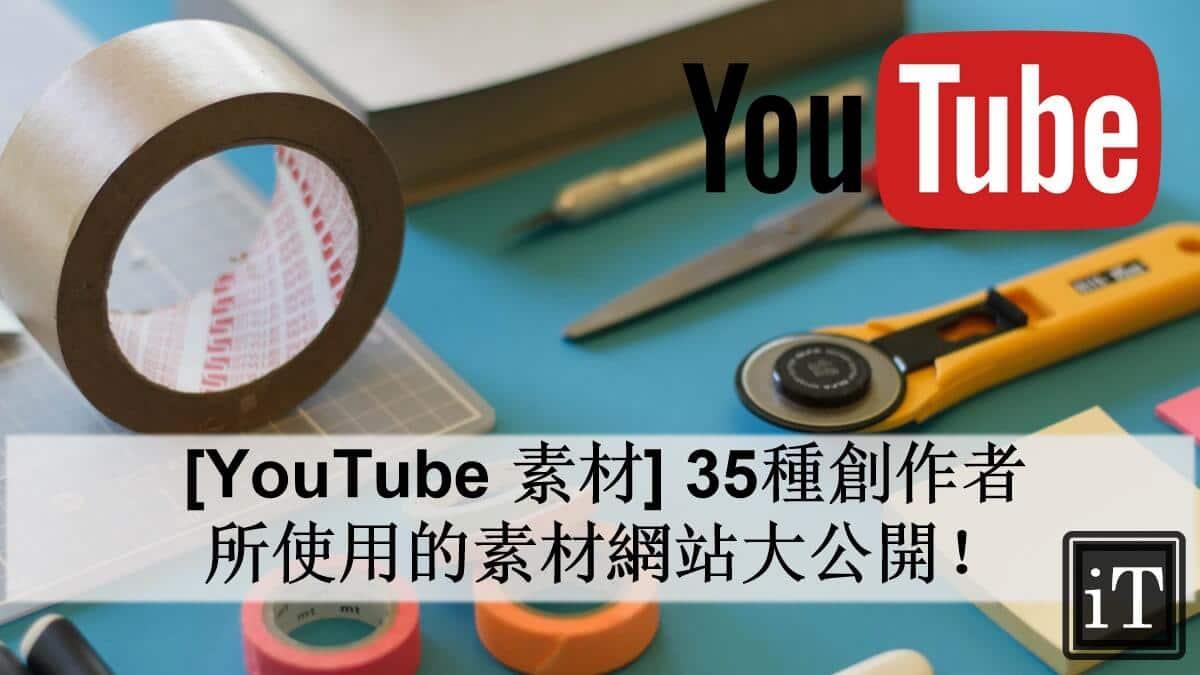 youtube素材