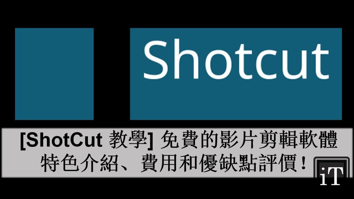 shotcut 教學