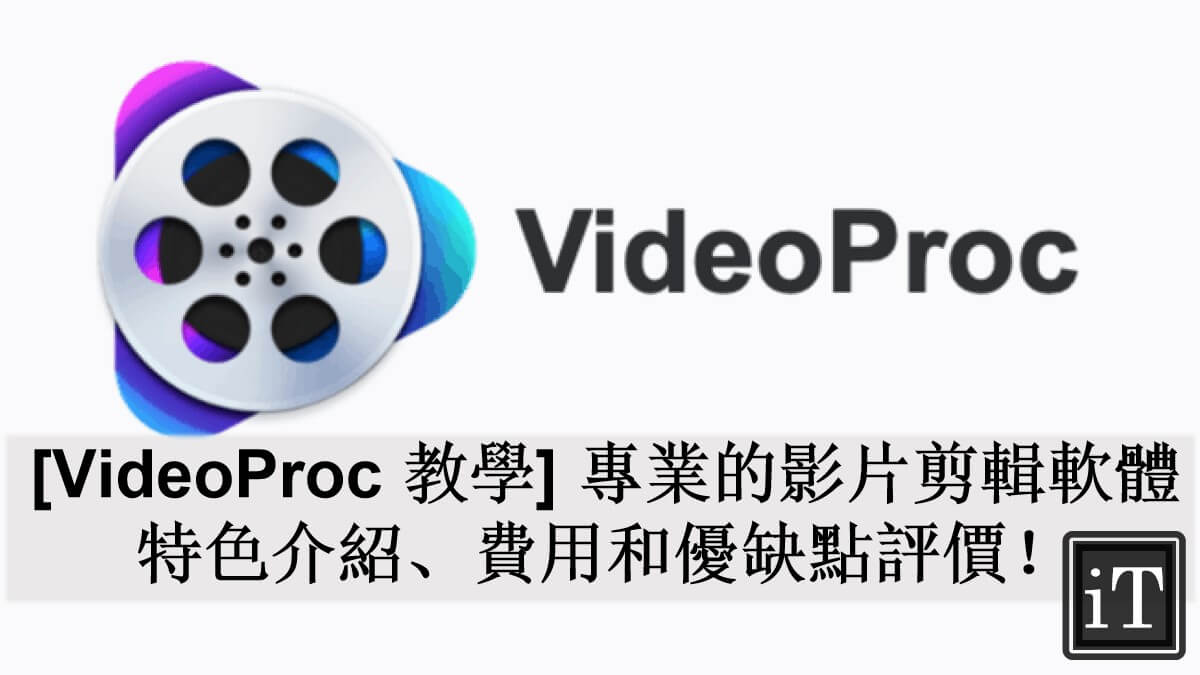 videoproc 教學
