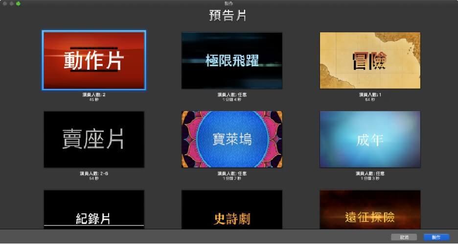 iMovie 的預設模板