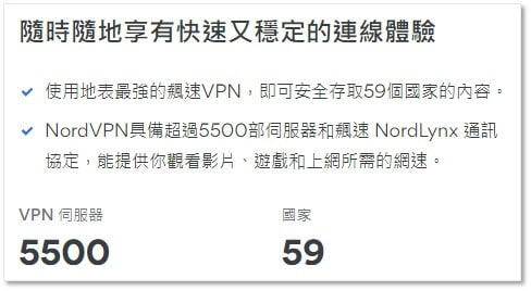 NordVPN 的伺服器數量