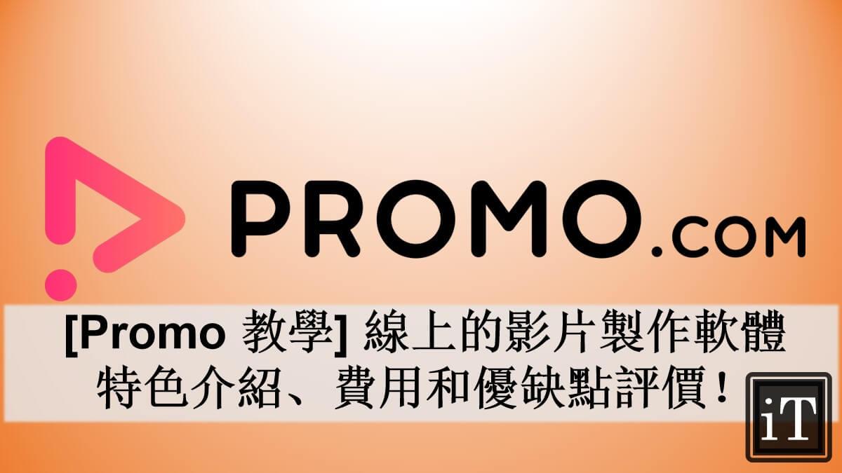 promo.com 教學
