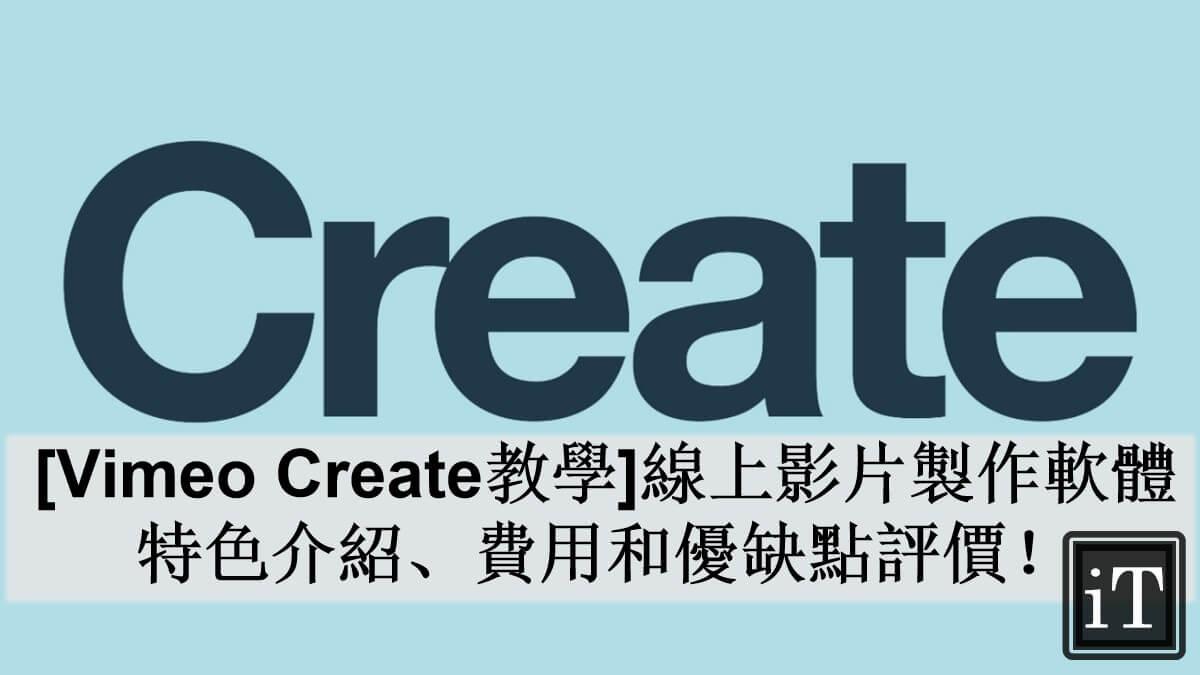 vimeo create 教學