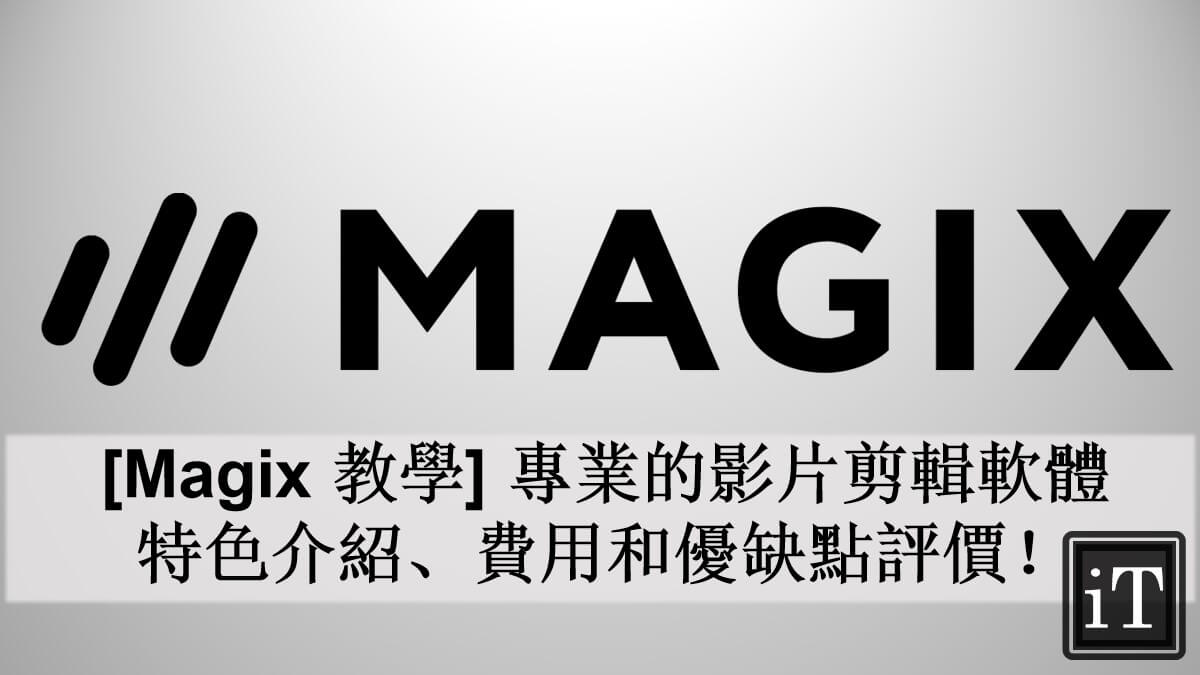 Magix movie edit pro 教學